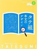 タテ組本文のデザイン
