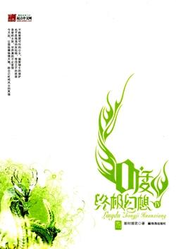 0度终�幻想 04