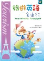 旅遊英語自由行(50K)