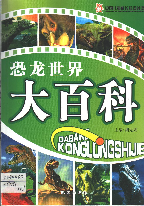 恐龍世界大百科