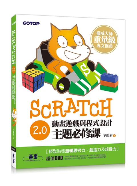 Scratch 2.0 動畫遊戲與程式設計主題必修課