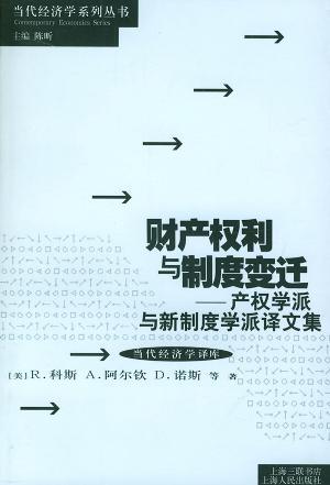 财产权利与制度变迁