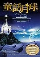 童話月球  Märchen Mond