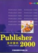 Publisher 2000使用寶典