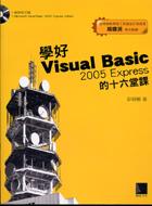 學好Visual Basic 2005 Express的十六堂課