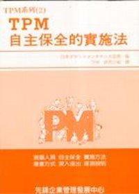 TPM自主保全的實施法