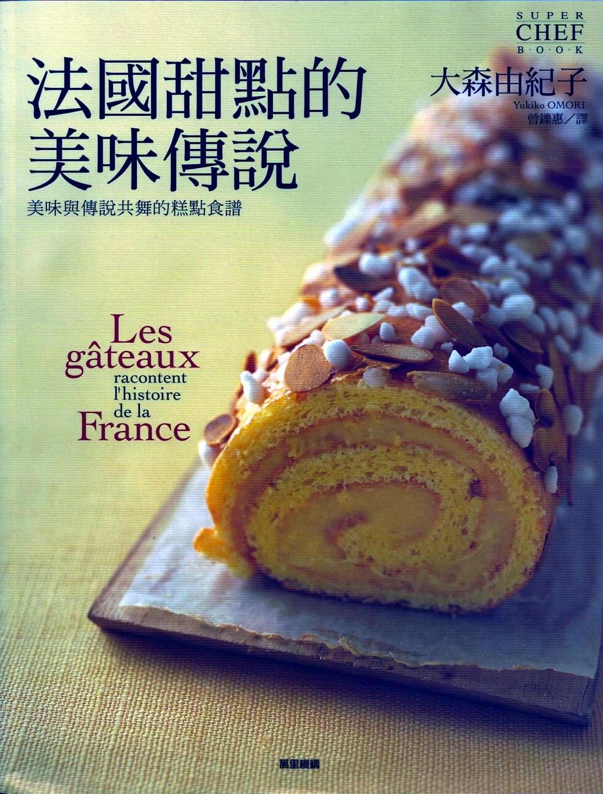 法國甜點的美味傳說
