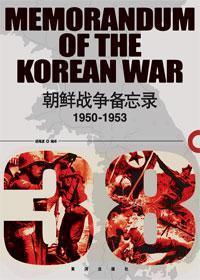 1950-1953朝鲜战争备忘录