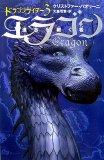 エラゴン 遺志�...