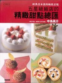 五星級飯店的精緻甜點總匯