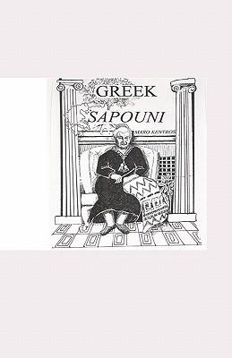 Greek Sapouni