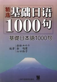 精选基础日语 1000 句