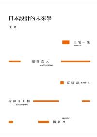 日本設計的未來學