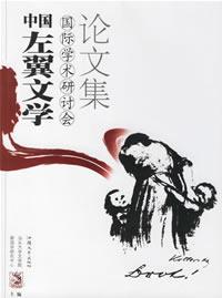 中国左翼文学国际学术研讨会论文集