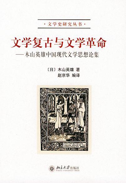 文学复古与文学革命(大山英雄中国现代文学思想论集)