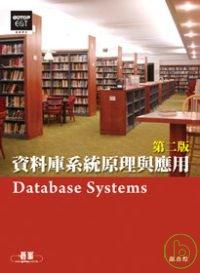 資料庫系統原理與應用 第二版
