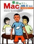 愛玩 MAC OS X 10.3