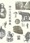 神の文化史事典