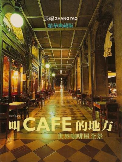叫cafe的地方