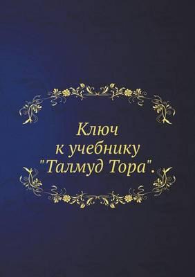 """Klyuch k uchebniku """"Talmud Tora"""""""