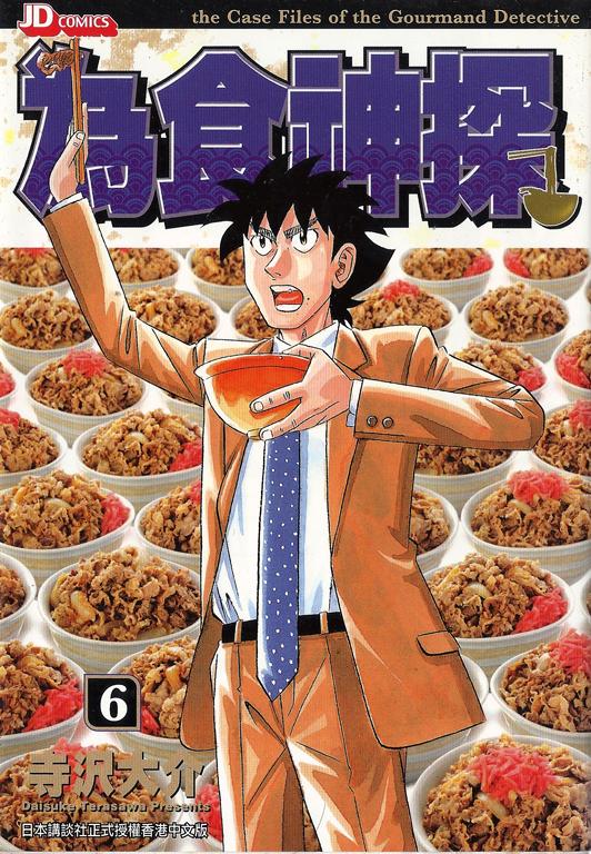 為食神探 6