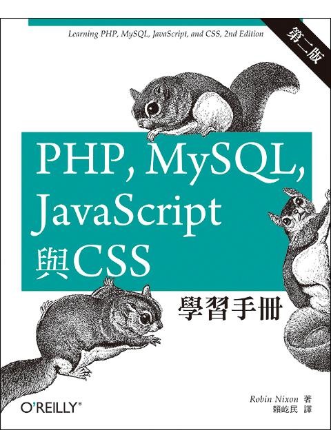 PHP, MySQL 與 JavaScript 學習手冊