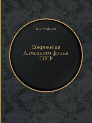 Sokrovischa Almaznogo fonda SSSR