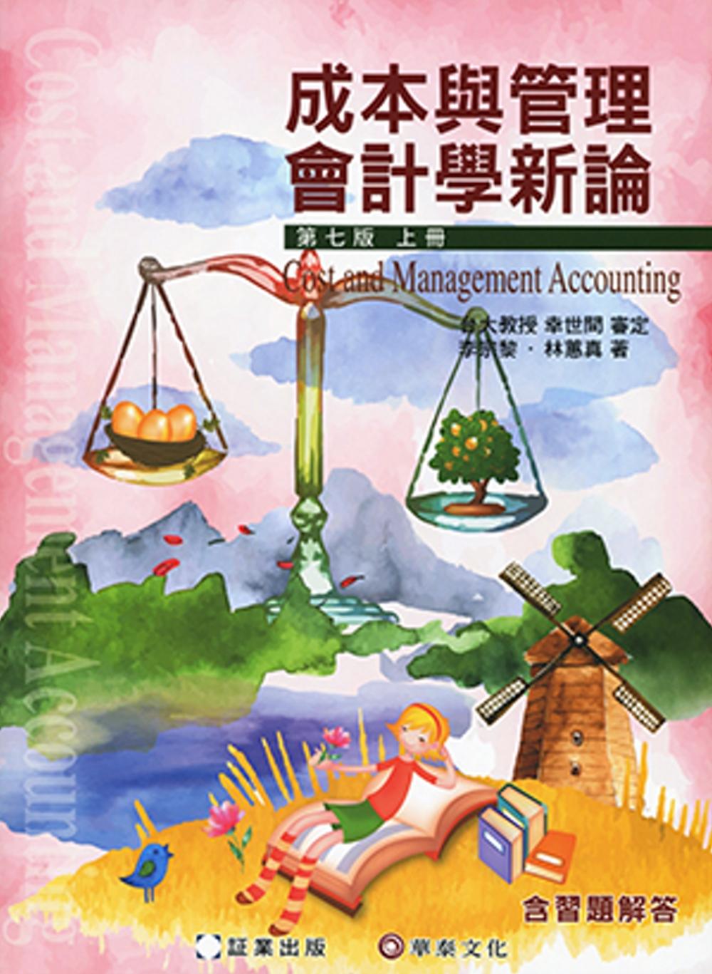 成本與管理會計學新論 (上冊)
