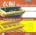 时尚优雅系列3――衣橱Wardrobe