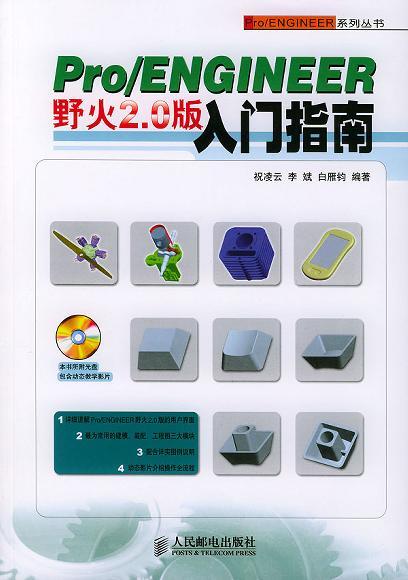 Pro-ENGINEER野火2.0版入门指南