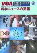 VOA科学ニュースの英語