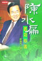 陳水扁武功心法
