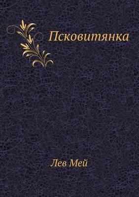 Pskovityanka
