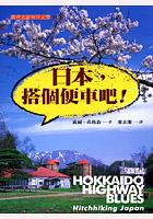 日本,搭個便車吧!