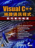 Visual C++網路通訊程式實用案例精選(附光碟)