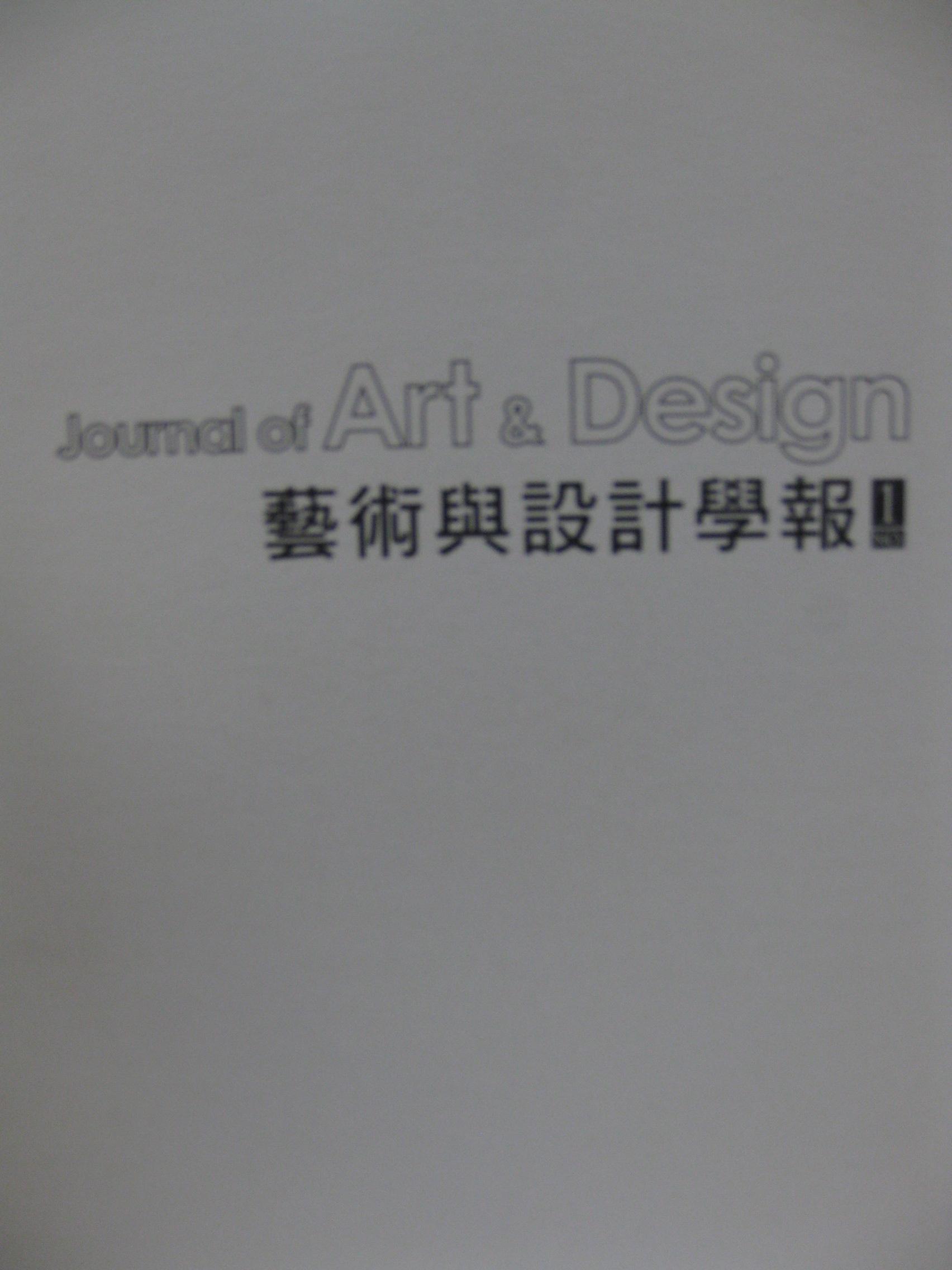 藝術與設計學報