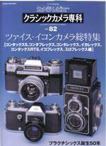 クラシックカメラ専科―カメラレビュー