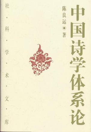 中国诗学体系论