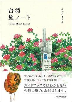 台湾旅ノート
