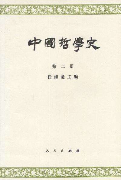 中国哲学史(第二册)
