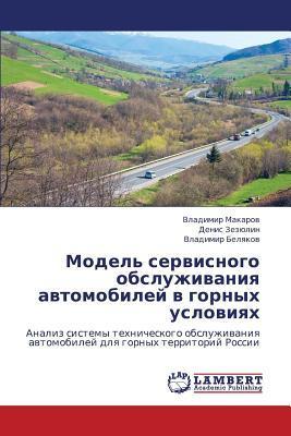 Model' servisnogo obsluzhivaniya avtomobiley v gornykh usloviyakh