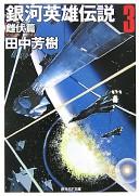 銀河英雄伝説 3