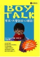 Boy Talk男孩,大聲說出心裡話