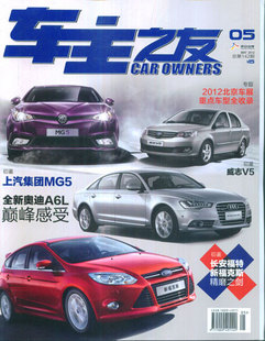 车主之友- Car Owners May 2012
