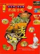 東台灣、北台灣名食小吃吃透透