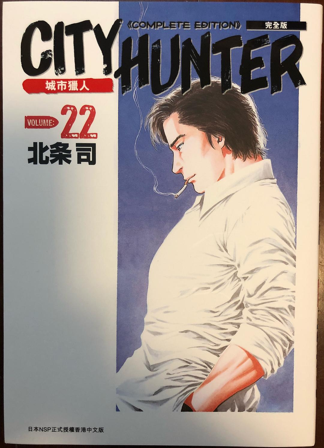 City Hunter 完全版 22