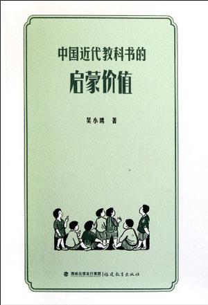 中国近代教科书的启蒙价值