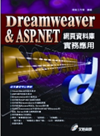 Dreamweaver & ASP.NET網頁資料庫實務應用 (附光碟)