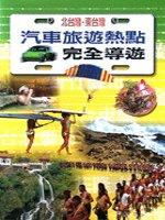 汽車旅遊熱點完全導遊: 北台灣, 東台灣