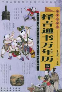 三希堂法帖(上下册)(图文珍藏本)
